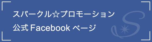 Facebookページ スパークル☆プロモーション公式アカウント