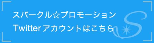 Twitter スパークル☆プロモーション公式アカウント